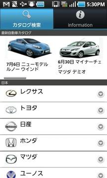 Gooクルマカタログ 国产车/输入车