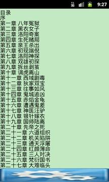 狄仁杰-通天帝国