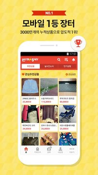 번개장터 - 모바일 1등 중고마켓 앱