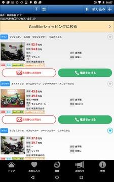 Gooバイク情报新车・中古车バイク検索・见积もり无料!