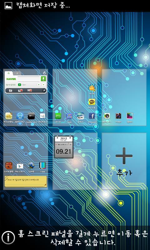 电路板3d主题
