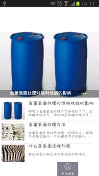 金属表面处理剂供应网
