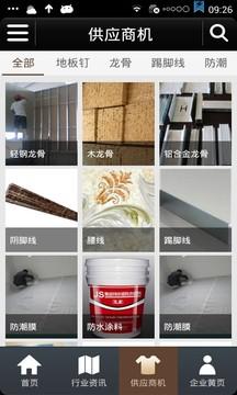 地板辅料网