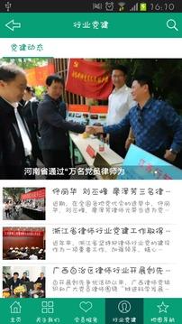 上海律师信息网