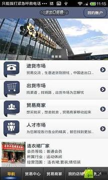 中国进出口贸易行业平台