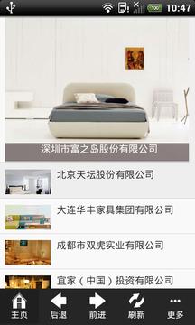 家具门户网