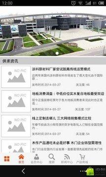 重庆建材门户网
