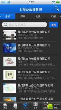 上海办公设备网