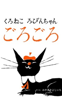 "[picture book] ""Purring"" black"