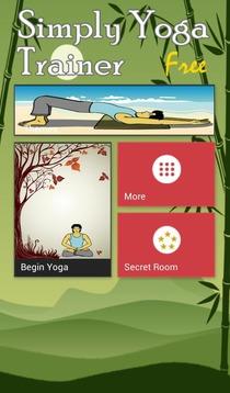 简单的瑜伽教练