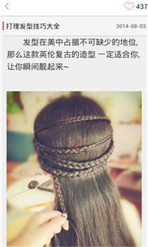 打理发型技巧大全