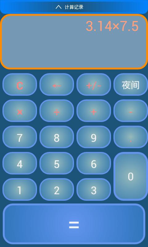 可进行常用的加,减,乘,除等简单的四则运算,相比系统自带计算器更加