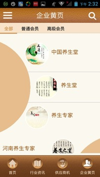 中国养生平台