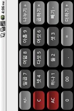 ハングル电卓