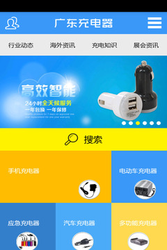 广东充电器