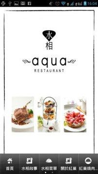 AquaTea 水相餐厅 粉丝APP