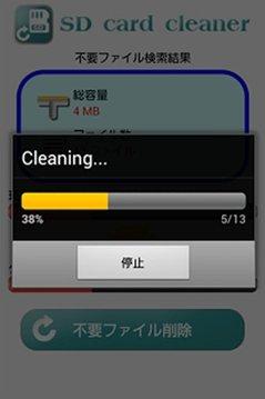 SDカードクリーナー:不要ゴミファイル扫除でSD简単最适化