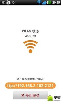 无线网络U盘