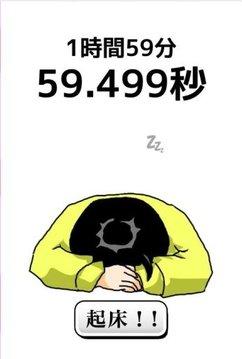 2时间しか寝てないアプリ