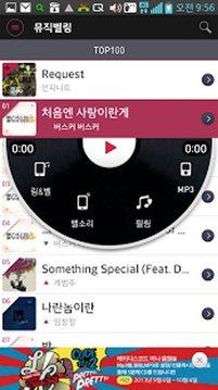 뮤직벨링 070(갤럭시플레이어II,갤럭시탭3 전용)