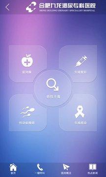 合肥九龙泌尿专科医院