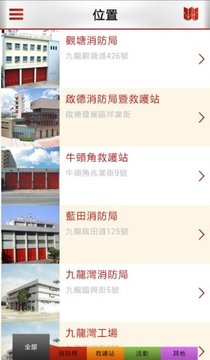 香港消防处
