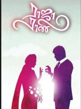 Raja Rani (The Movie)