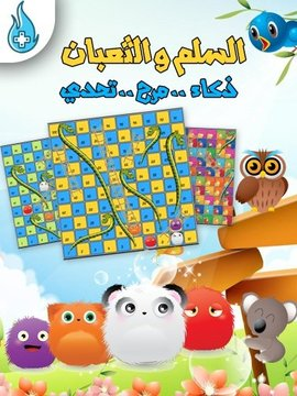 Snakes and Ladders Words Game