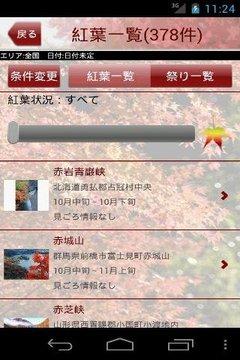じゃらん红叶特集2012