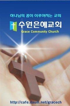수원은혜교회