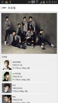 옌셜-GOT7(갓세븐) JYP, 공식 SNS, 무료
