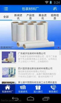 包装材料厂