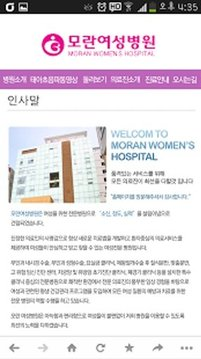 모란여성병원 모바일웹