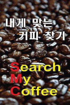 Search My Coffee