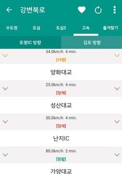 서울도로교통정보