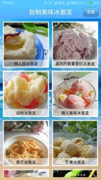 自制美味冰激凌