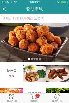 中国有机绿色食品
