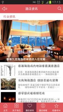 香港海逸大酒店