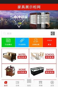 家具展示柜网