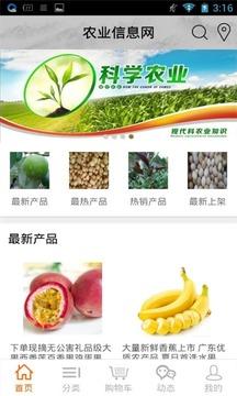 农业信息网