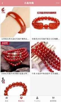 深圳珠宝网