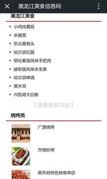黑龙江美食信息网