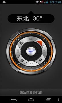 新版语音指南针