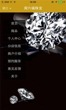 周六福珠宝