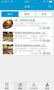 韩零风海鲜自助烤肉