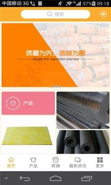 保温材料行业平台