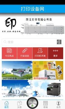 打印设备网