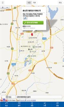 唐山昊宇建筑设计有限公司