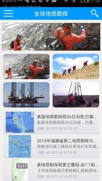 全球地质勘探