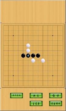 童趣五子棋